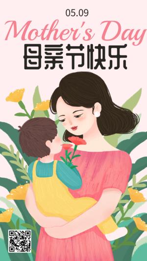 母亲节亲子祝福海报
