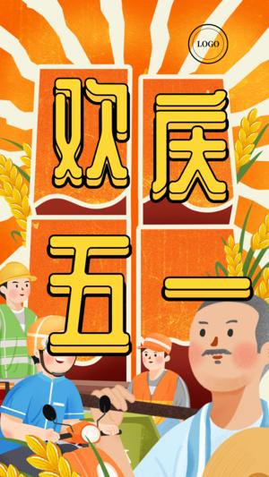 五一劳动节祝福宣传海报
