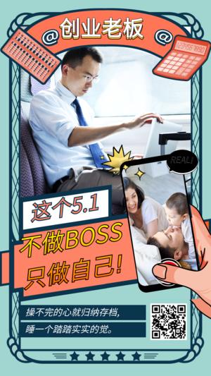 五一劳动节致敬劳动者系列海报