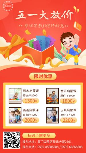 劳动节早幼教招生优惠手机海报