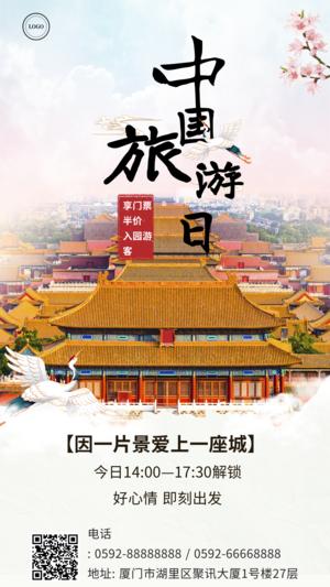 中国旅游日景区宣传促销手机海报