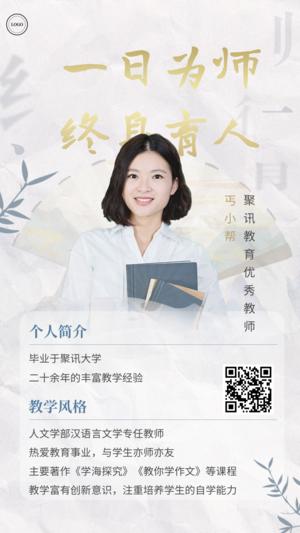 中学各学科语文讲师介绍海报
