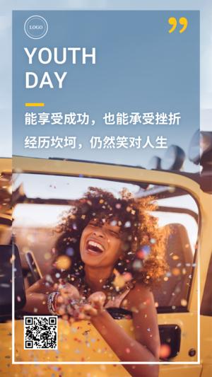五四青年节青年精神祝福手机海报
