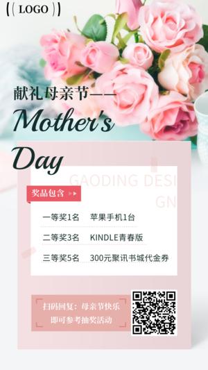 母亲节到店送花促销海报