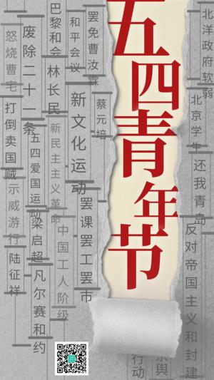 五四青年节铭记历史宣传海报
