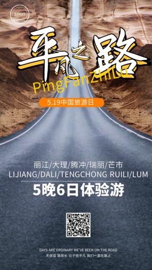 中国旅游日路线宣传手机海报