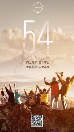 青年节祝福问候手机海报