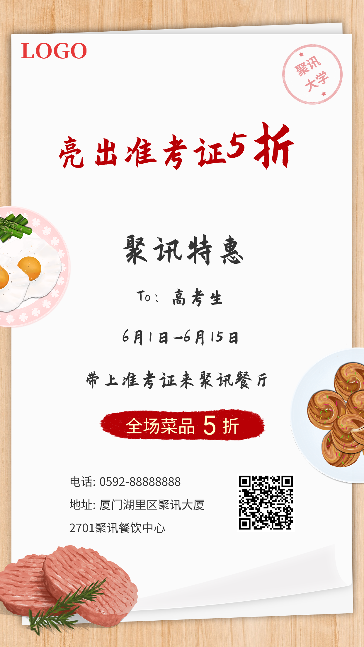餐饮美食高考活动促销打折手机海报