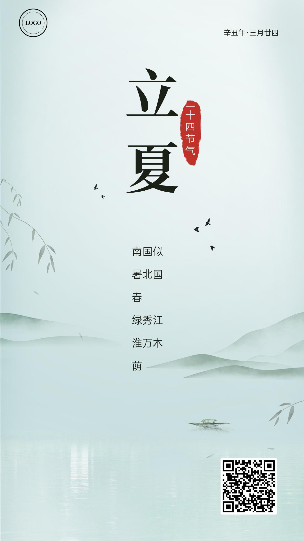 立夏节气祝福中国风水墨手机海报