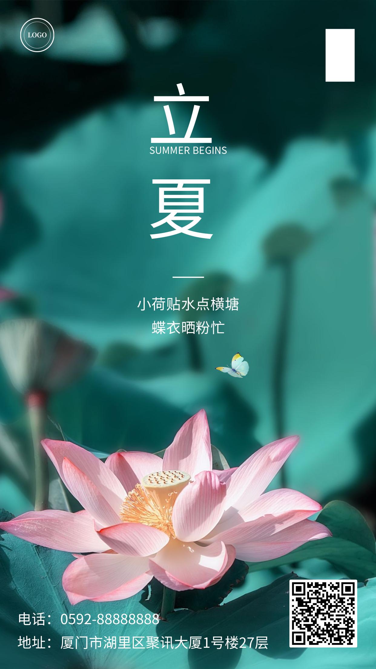 立夏节气问候祝福夏天莲花手机海报