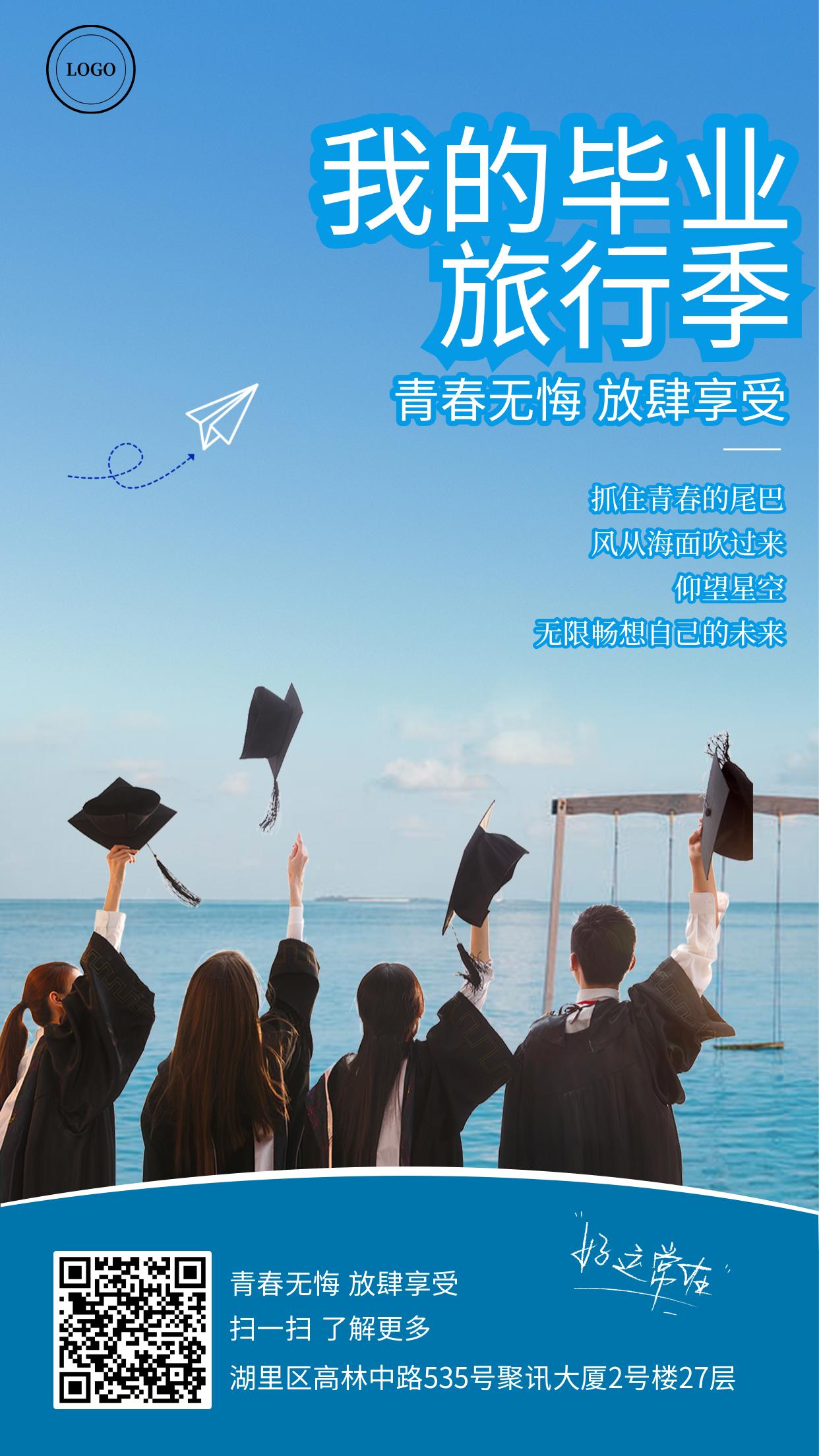 毕业旅行路线宣传手机海报
