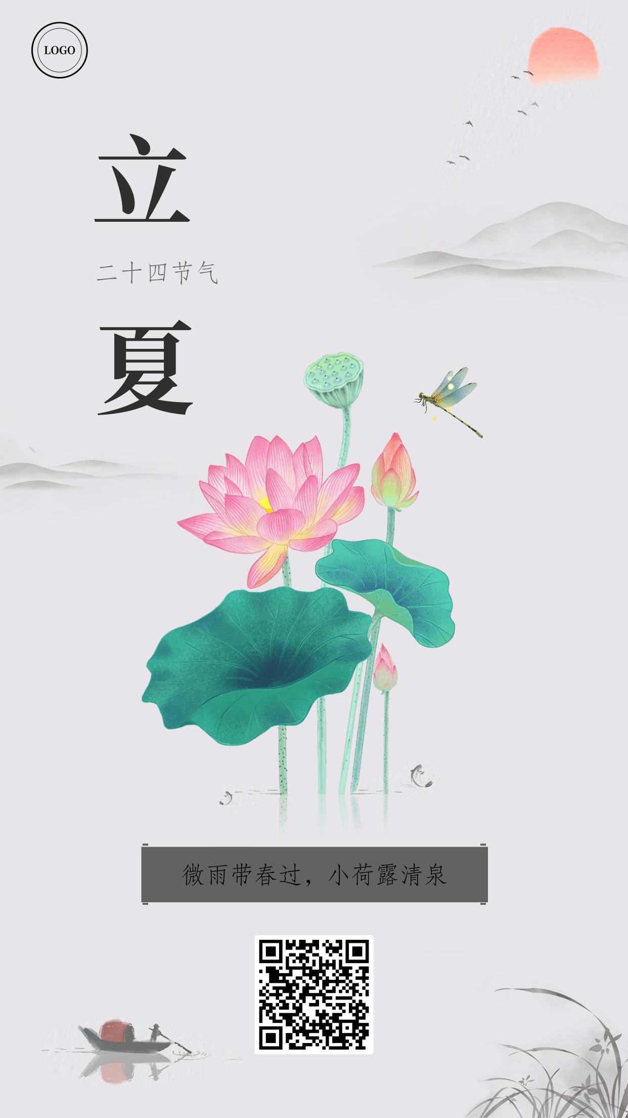 立夏节气祝福问候中国风手机海报