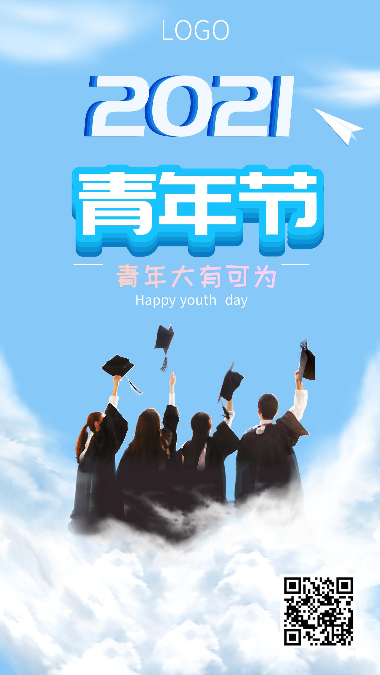五四青年节青春精神祝福手机海报