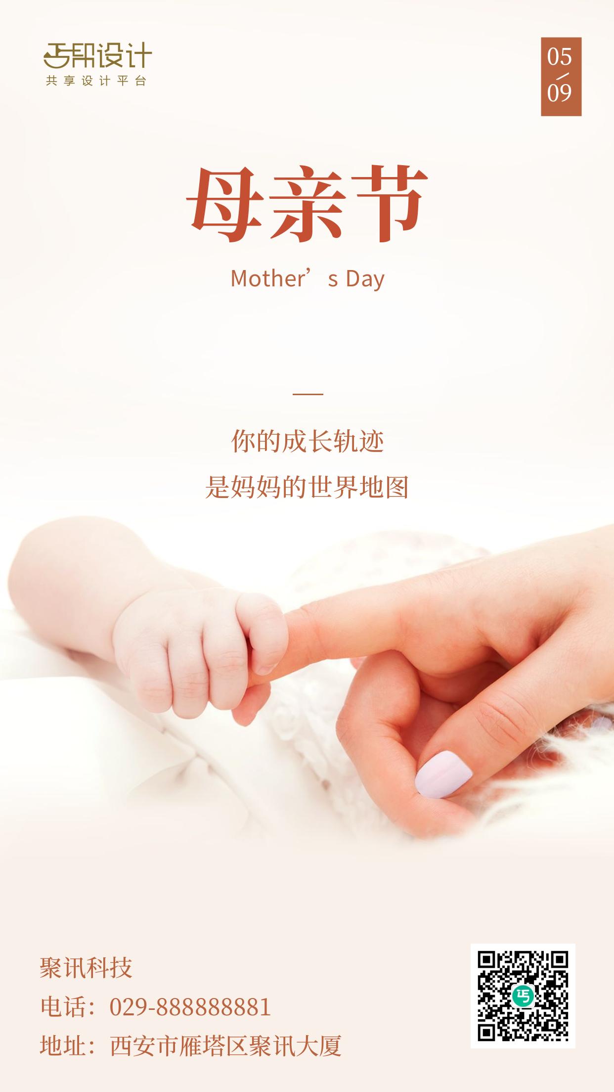 手拉手母亲节祝福感恩妈妈温馨手机海报