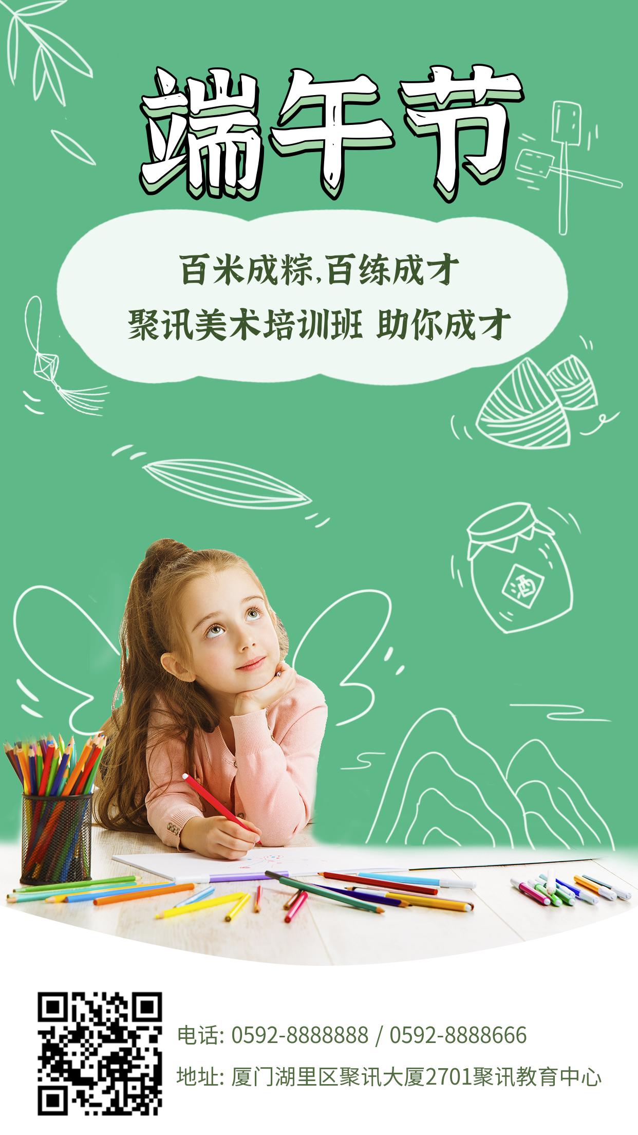 端午节绘画机构祝福手机海报