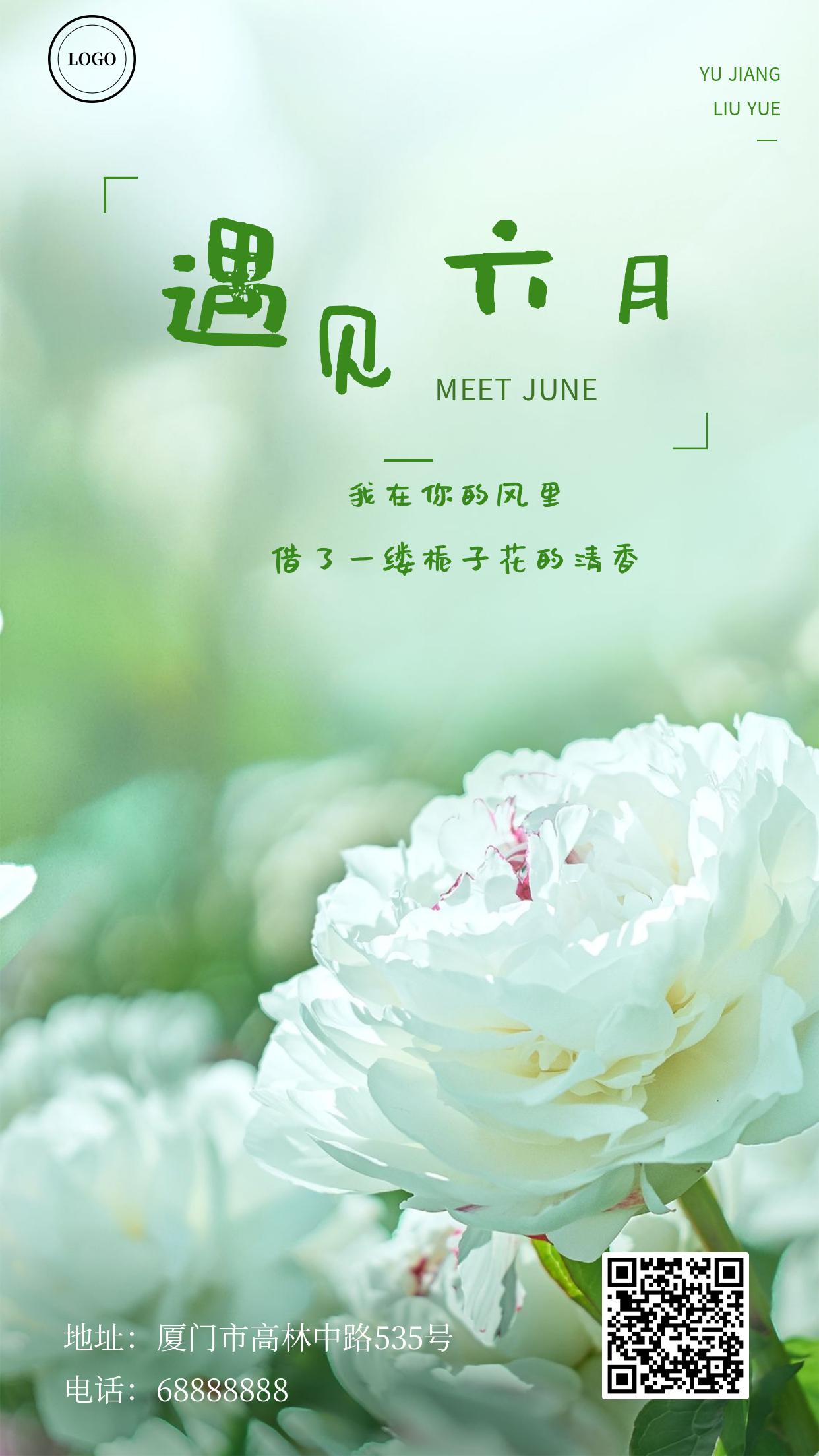 6月你好日签清新正能量手机海报