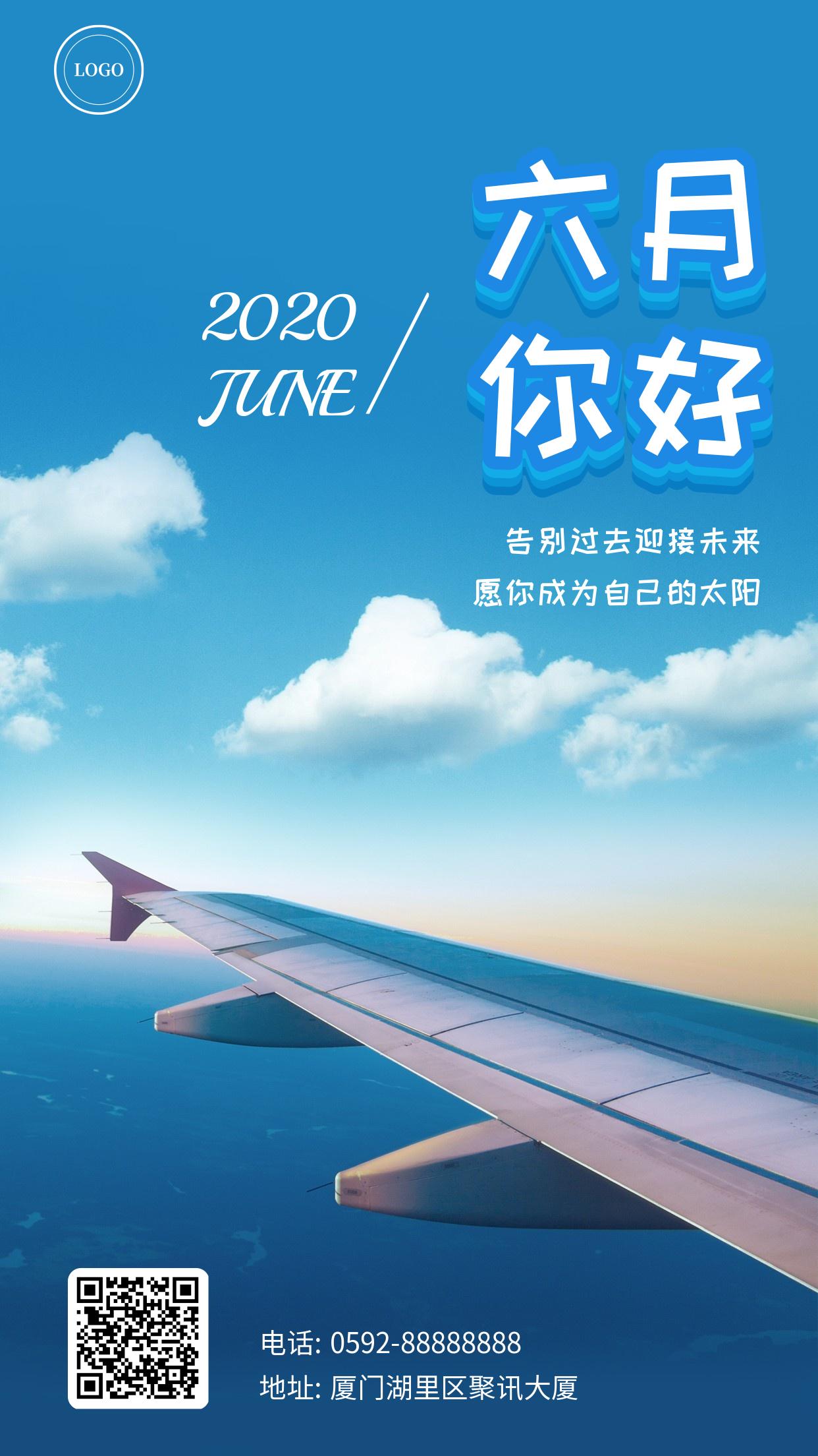 6月你好日签实景正能量手机海报
