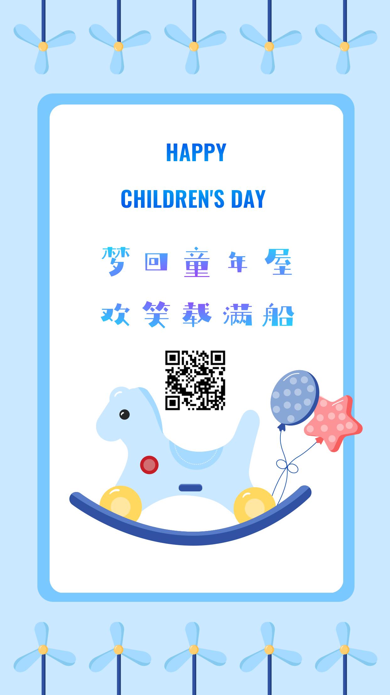 六一儿童节节日祝福贺卡海报