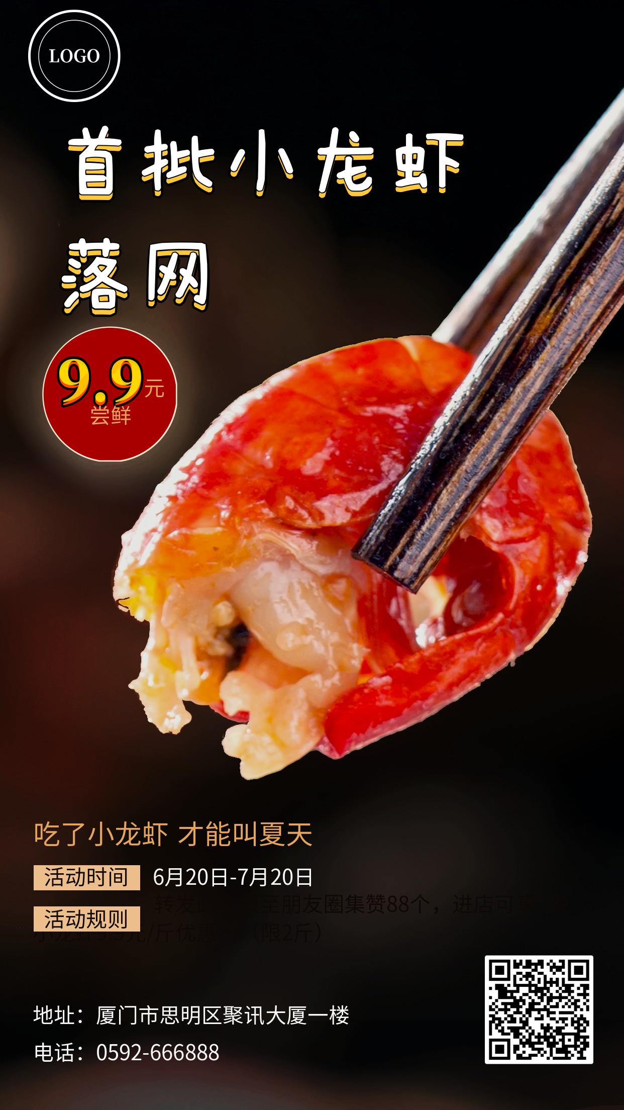 海鲜小龙虾餐饮促销手机海报