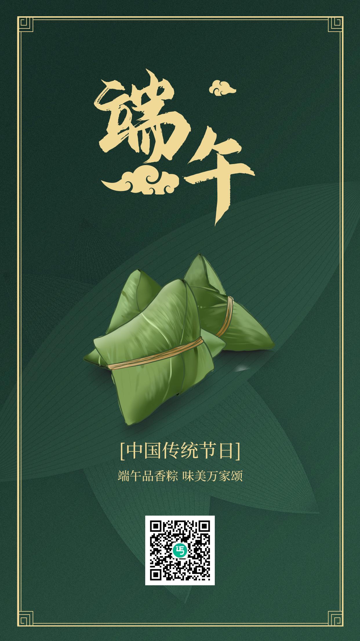 端午节节日祝福问候餐饮海报