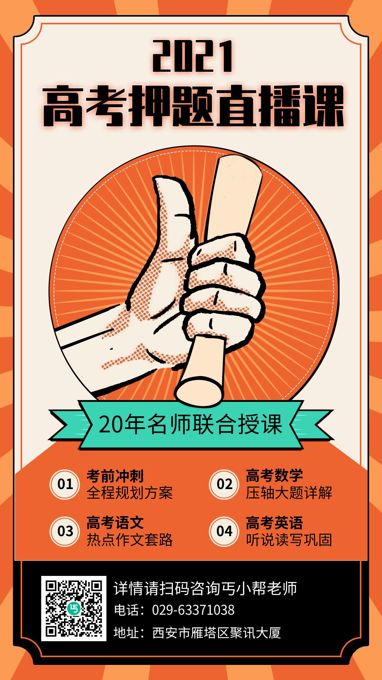 高考押题招生促销直播海报