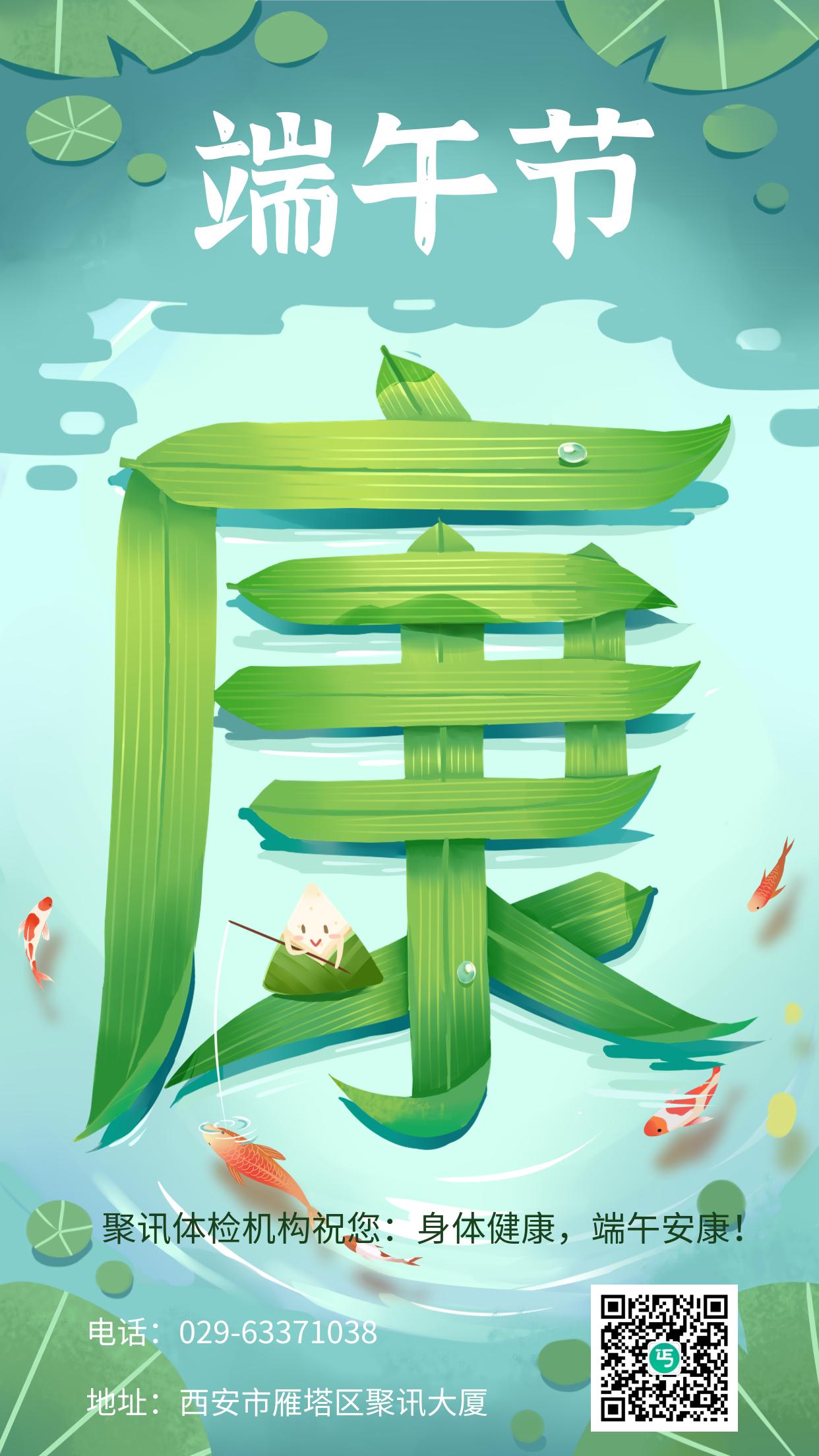 端午节节日祝福手机海报