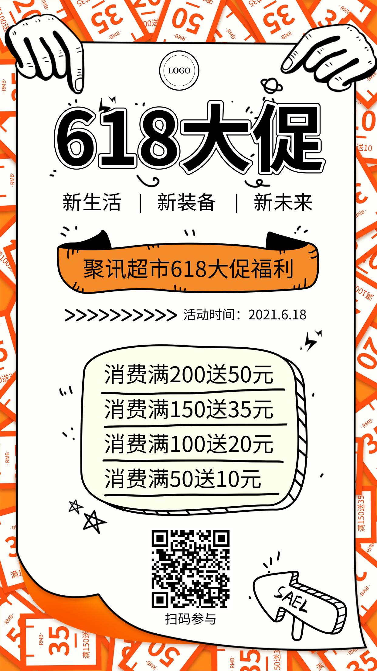 618年中活动促销预告手机海报