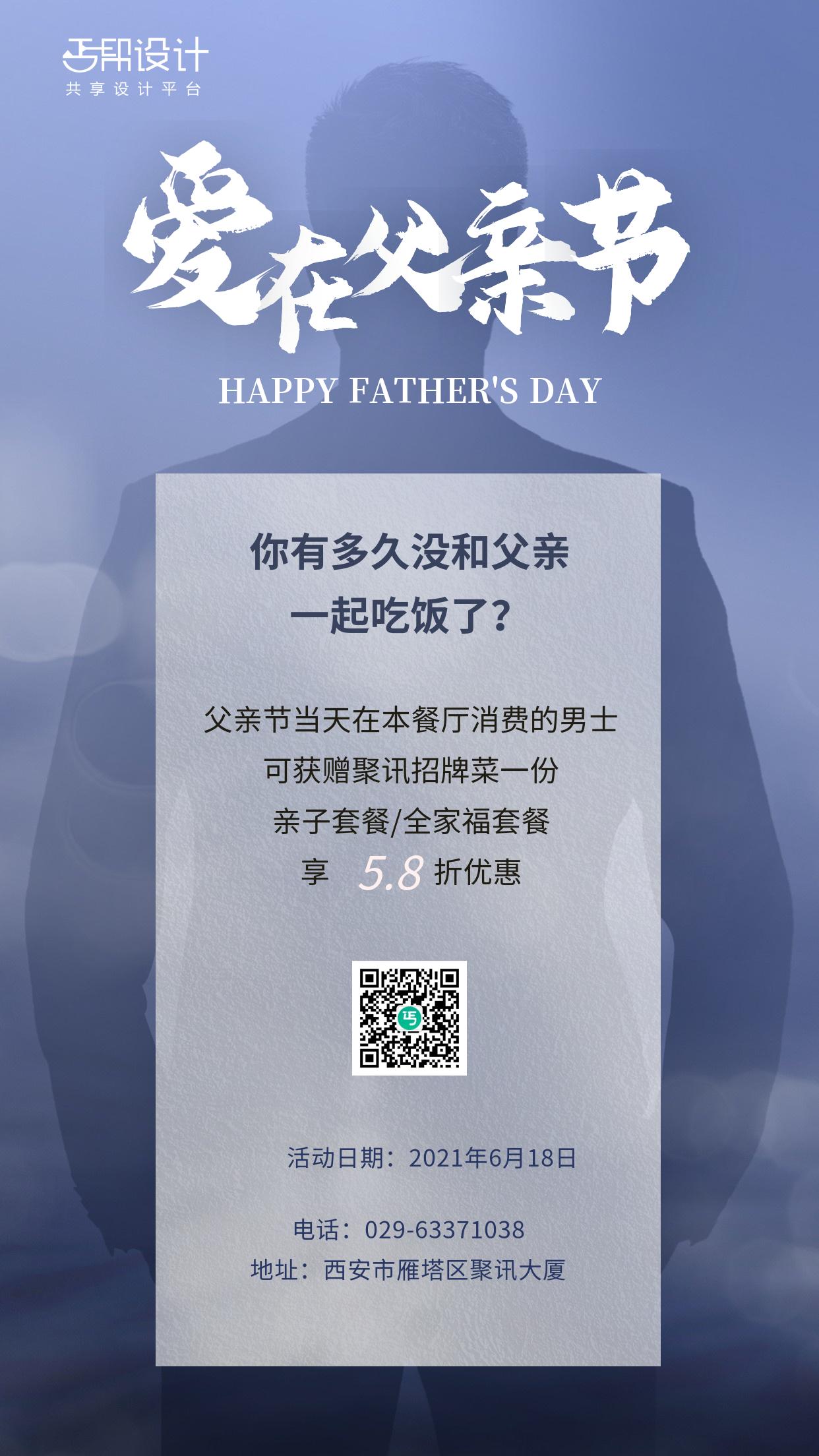 父亲节营销活动促销餐饮海报