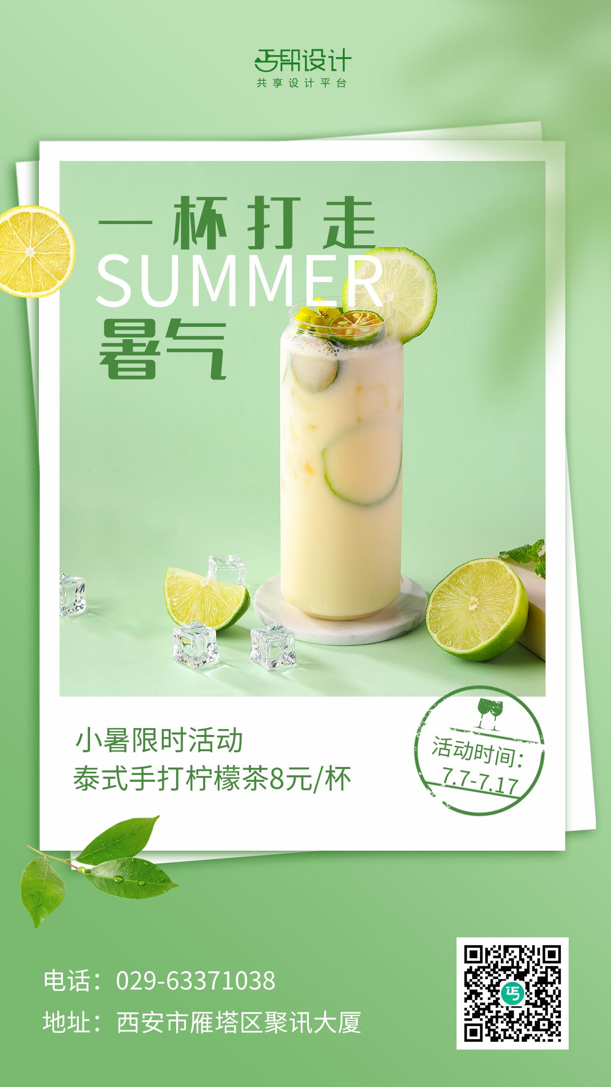 小暑甜品奶茶宣传餐饮手机海报