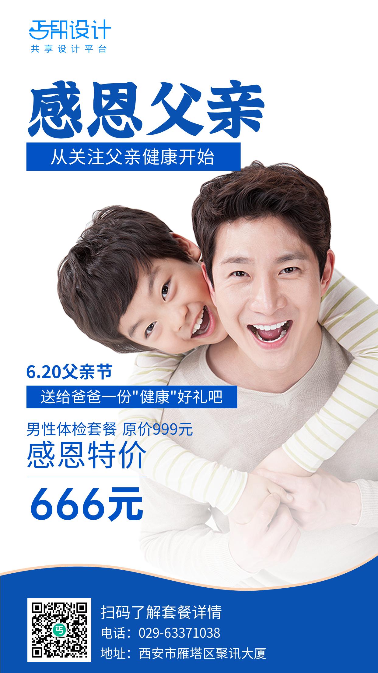 父亲节牙科口腔活动医疗宣传手机海报