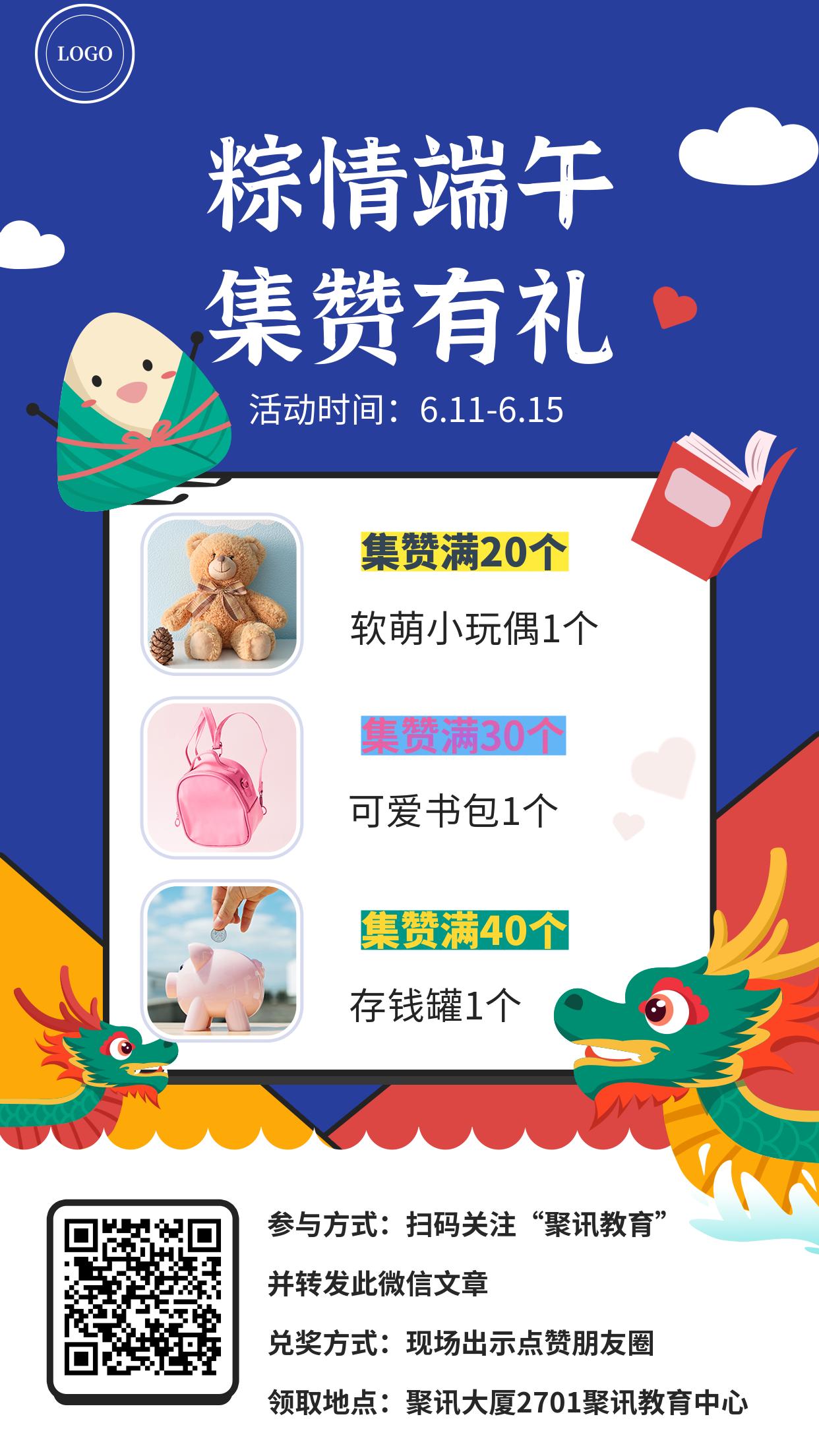 端午节转发集赞营销活动手机海报