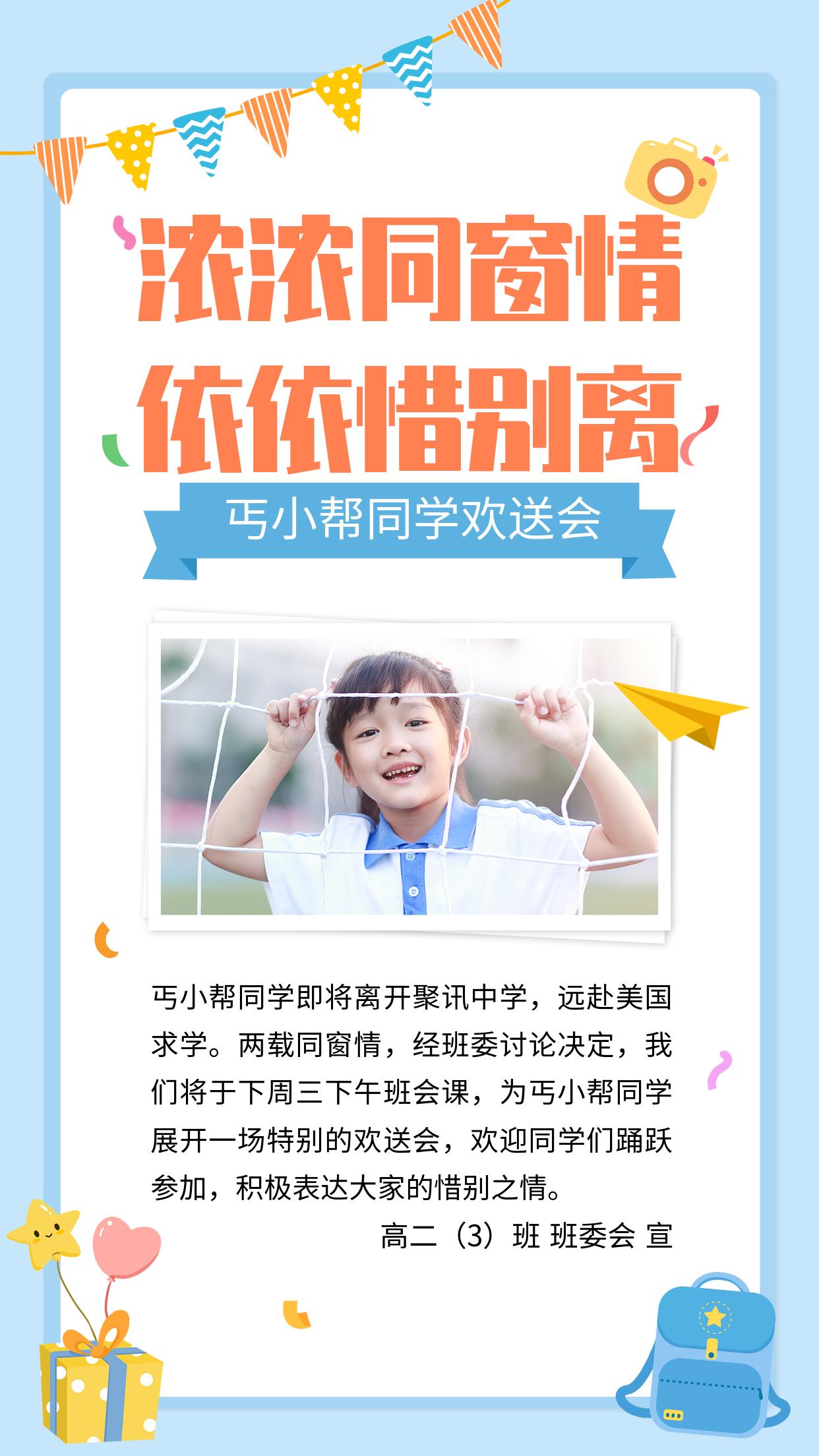 同学欢送会活动邀请函手机海报