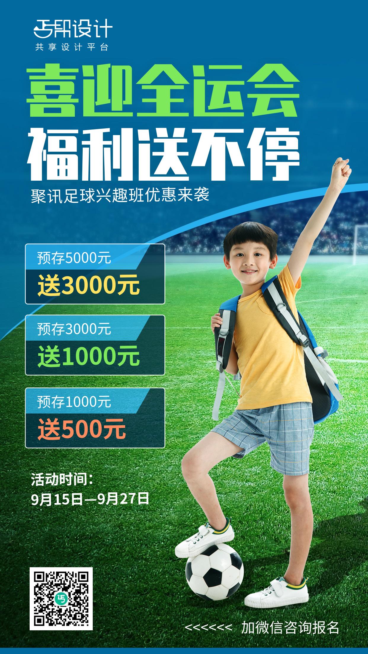 全运会课程促销少儿足球招生海报