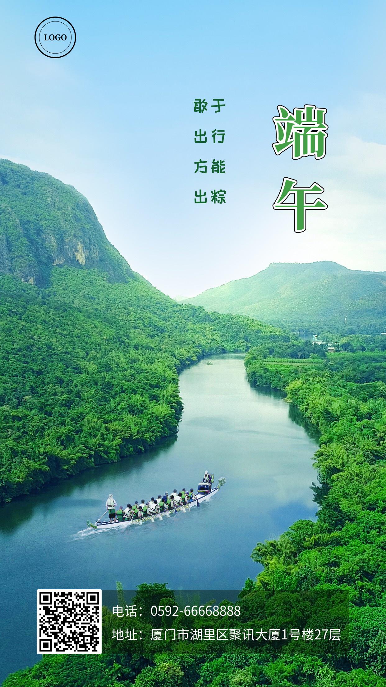 端午节节日祝福问候旅游海报