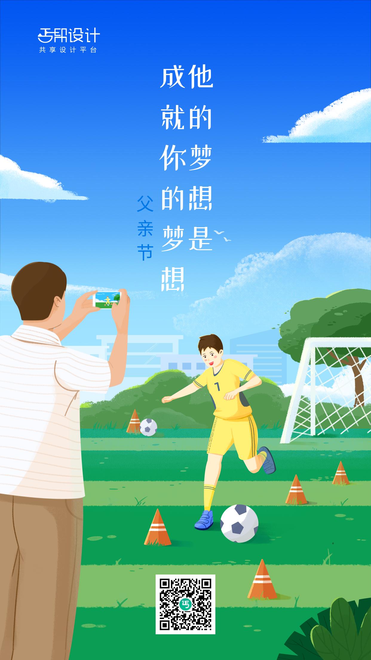 父亲节运动祝福温情营销手机海报