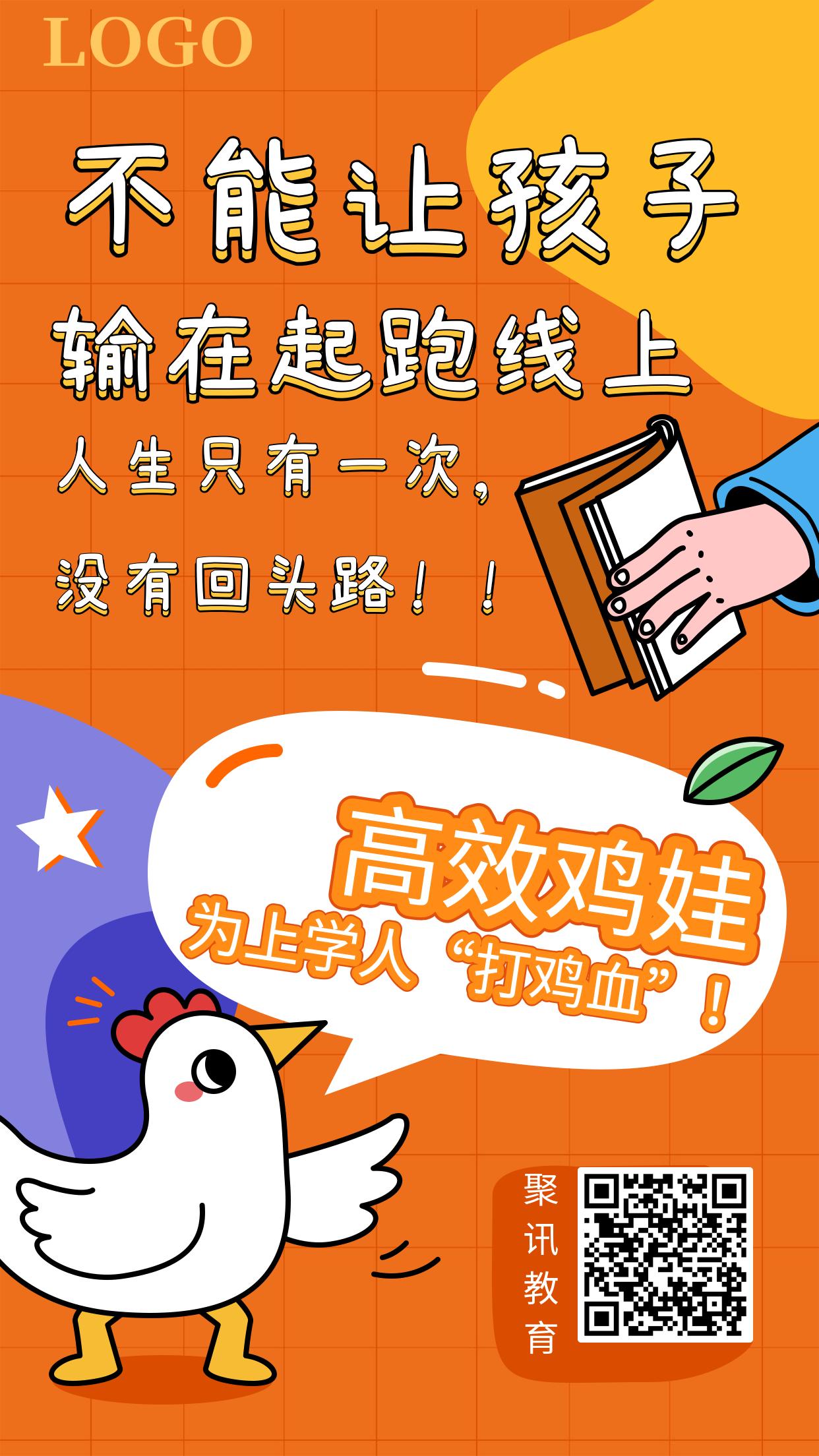 鸡娃语录大字海报价值宣传手机海报