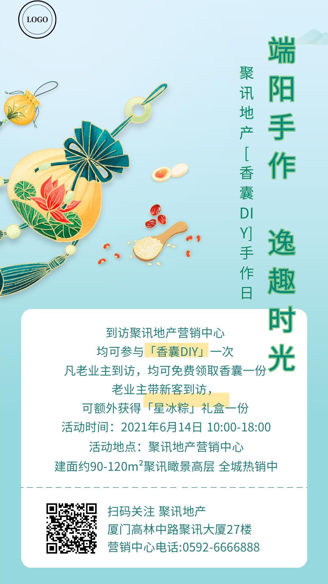 端午节地产香囊DIY活动手机海报