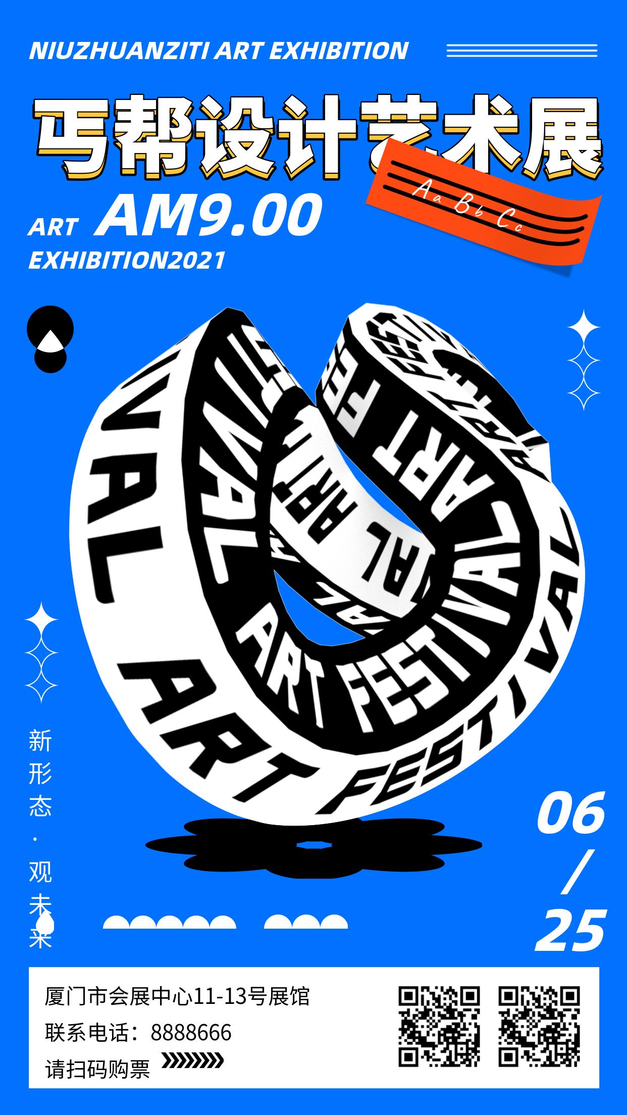 字体旋转艺术手机海报