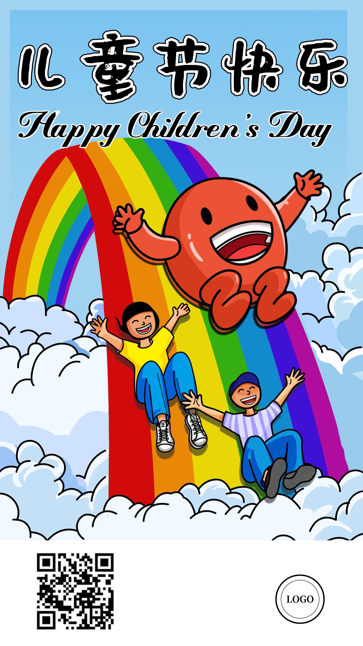 六一儿童节祝福快乐彩虹手机海报