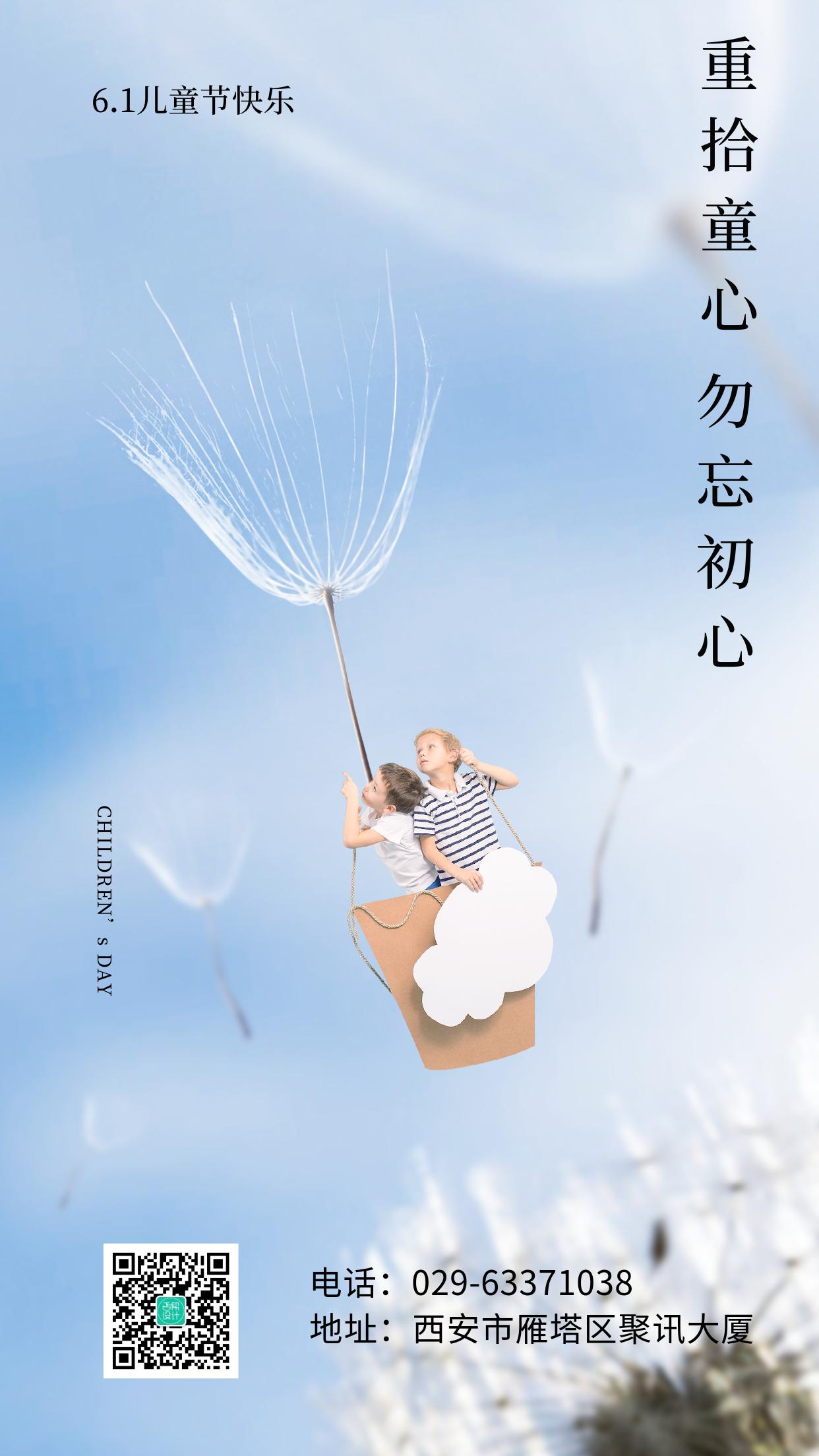 六一儿童节清新文艺节日祝福营销手机海报