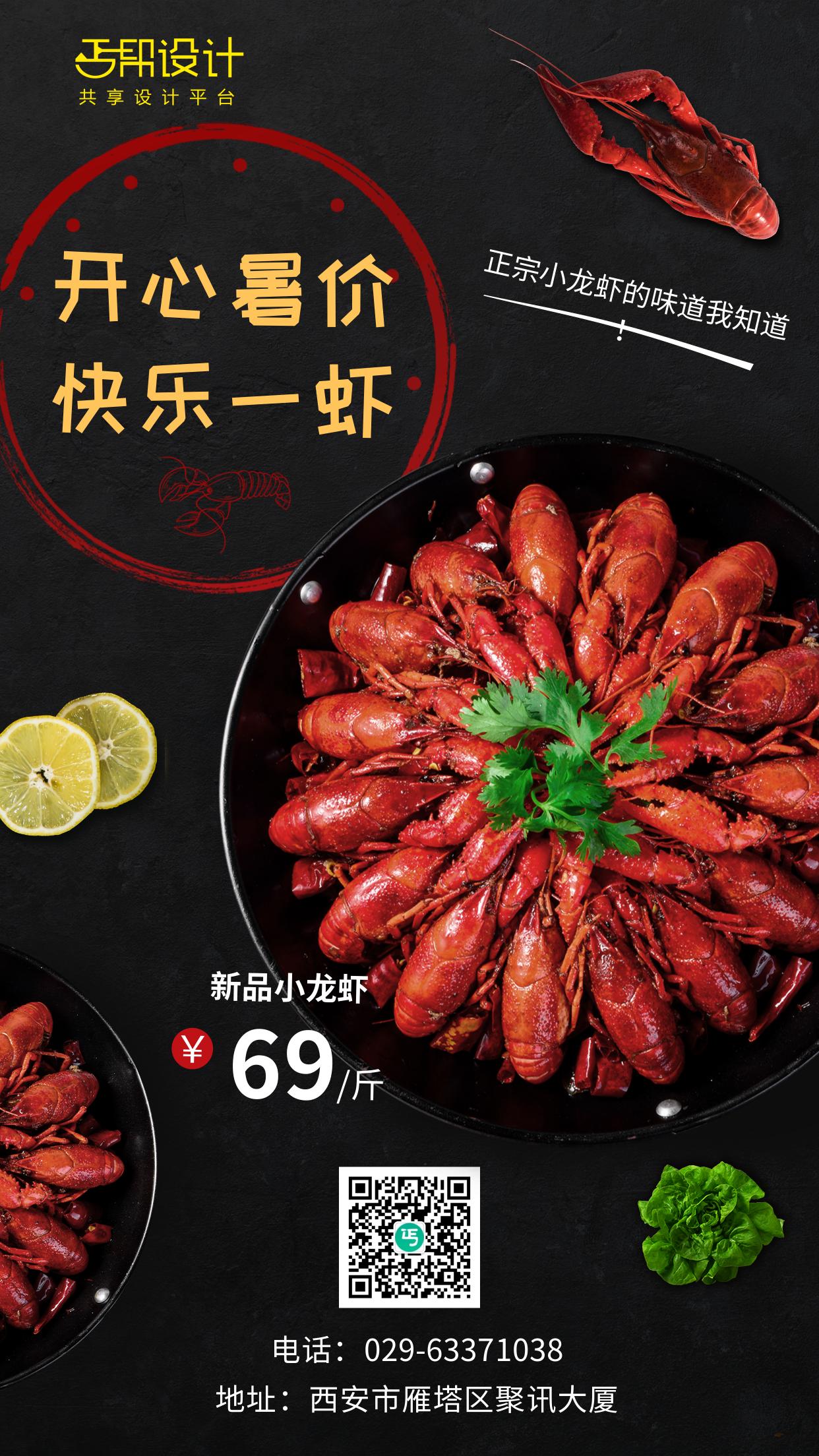 小龙虾新品上市促销宣传手机海报