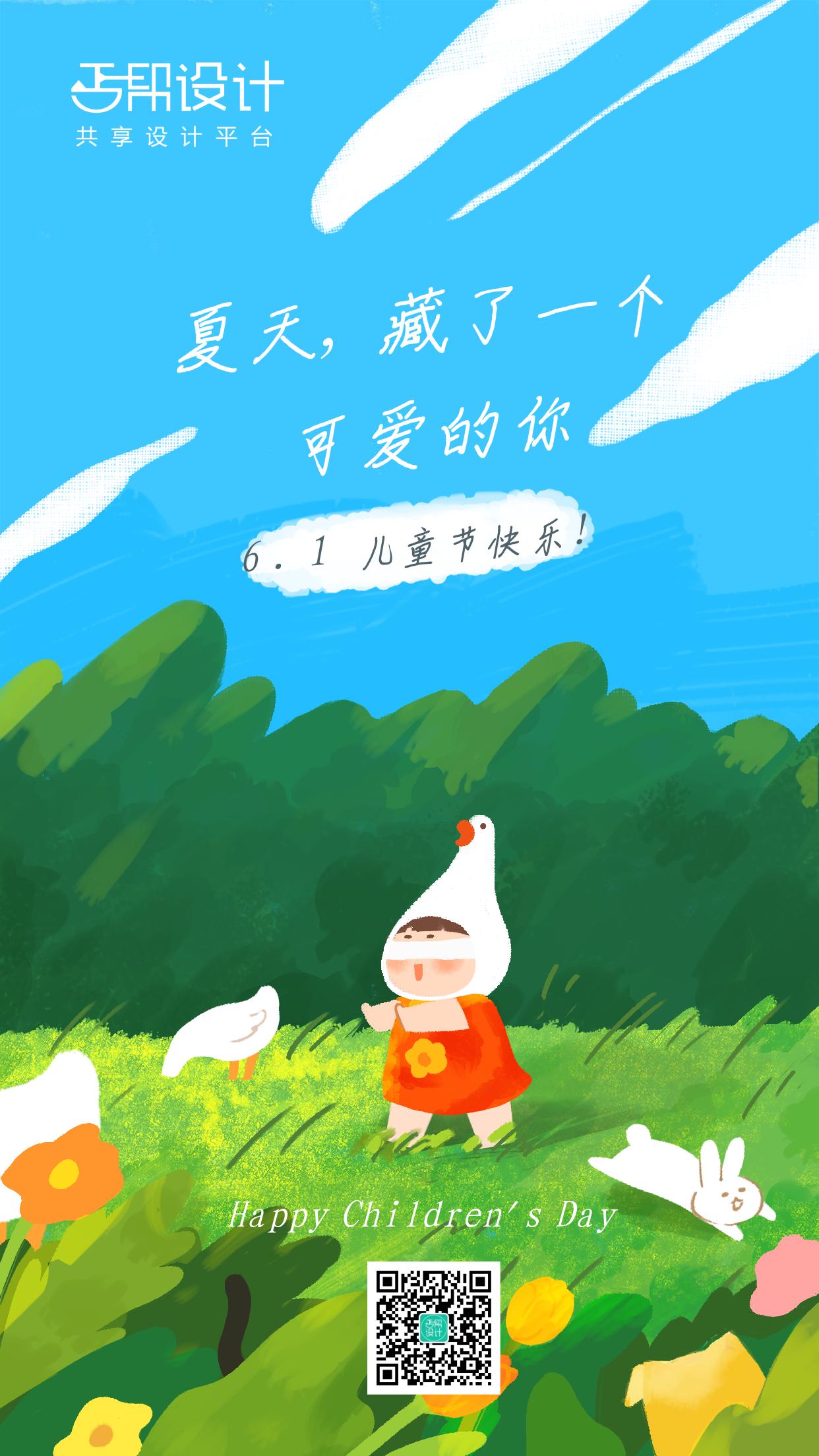 六一儿童节捉迷藏插画问候手机海报