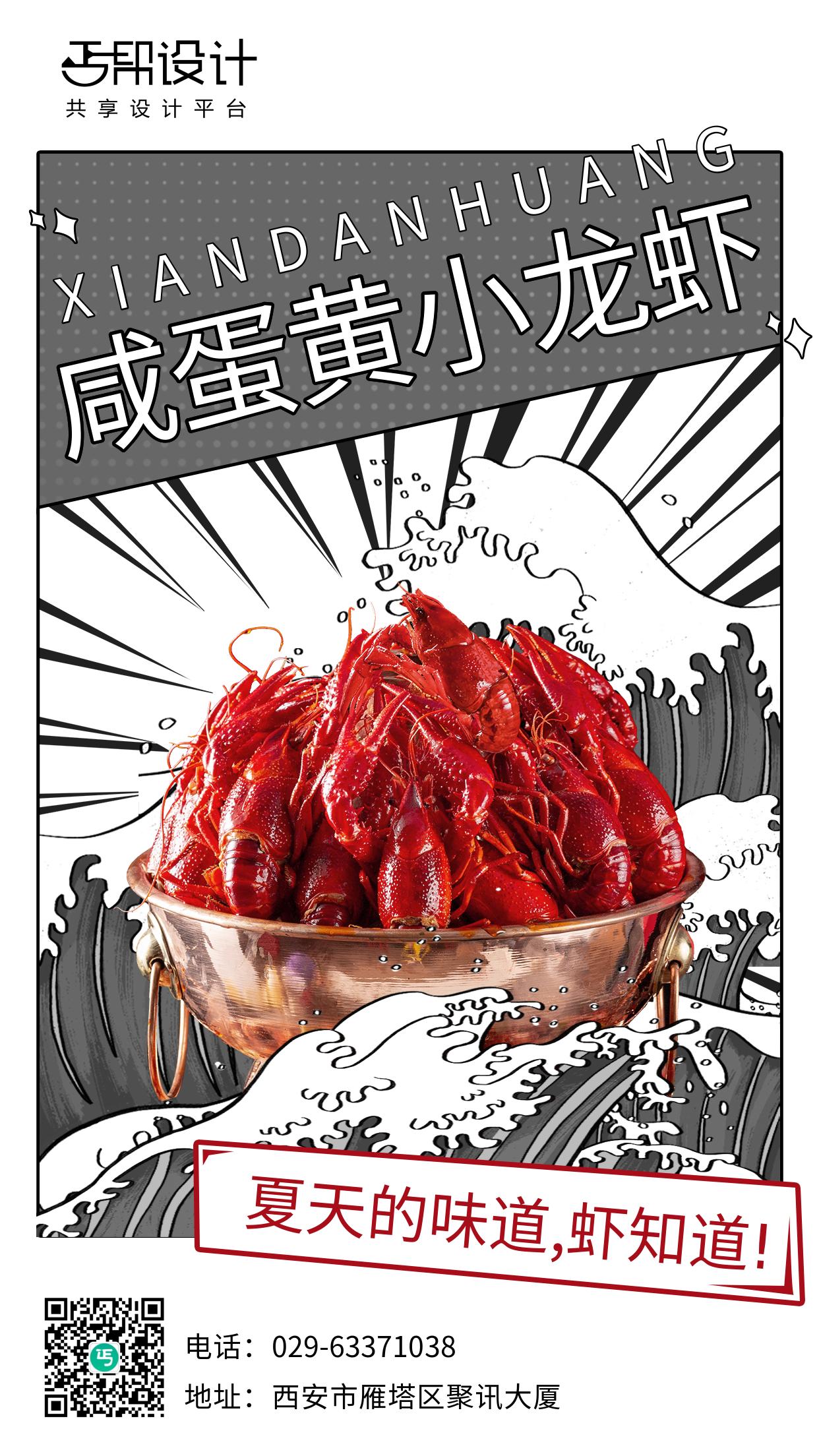 餐饮店铺小龙虾新品上市营销手机海报