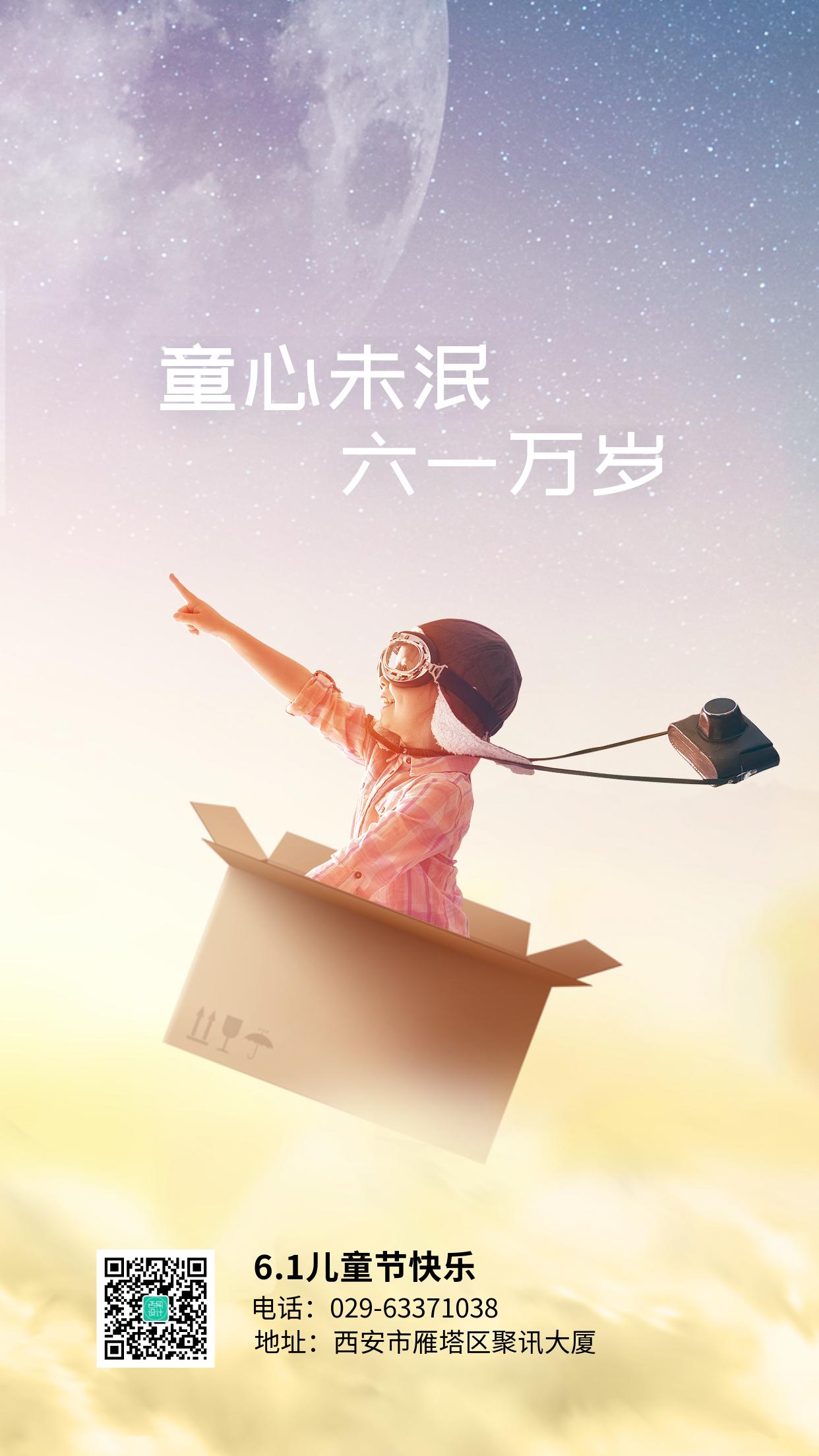 六一儿童节创意鬼马节日祝福手机海报