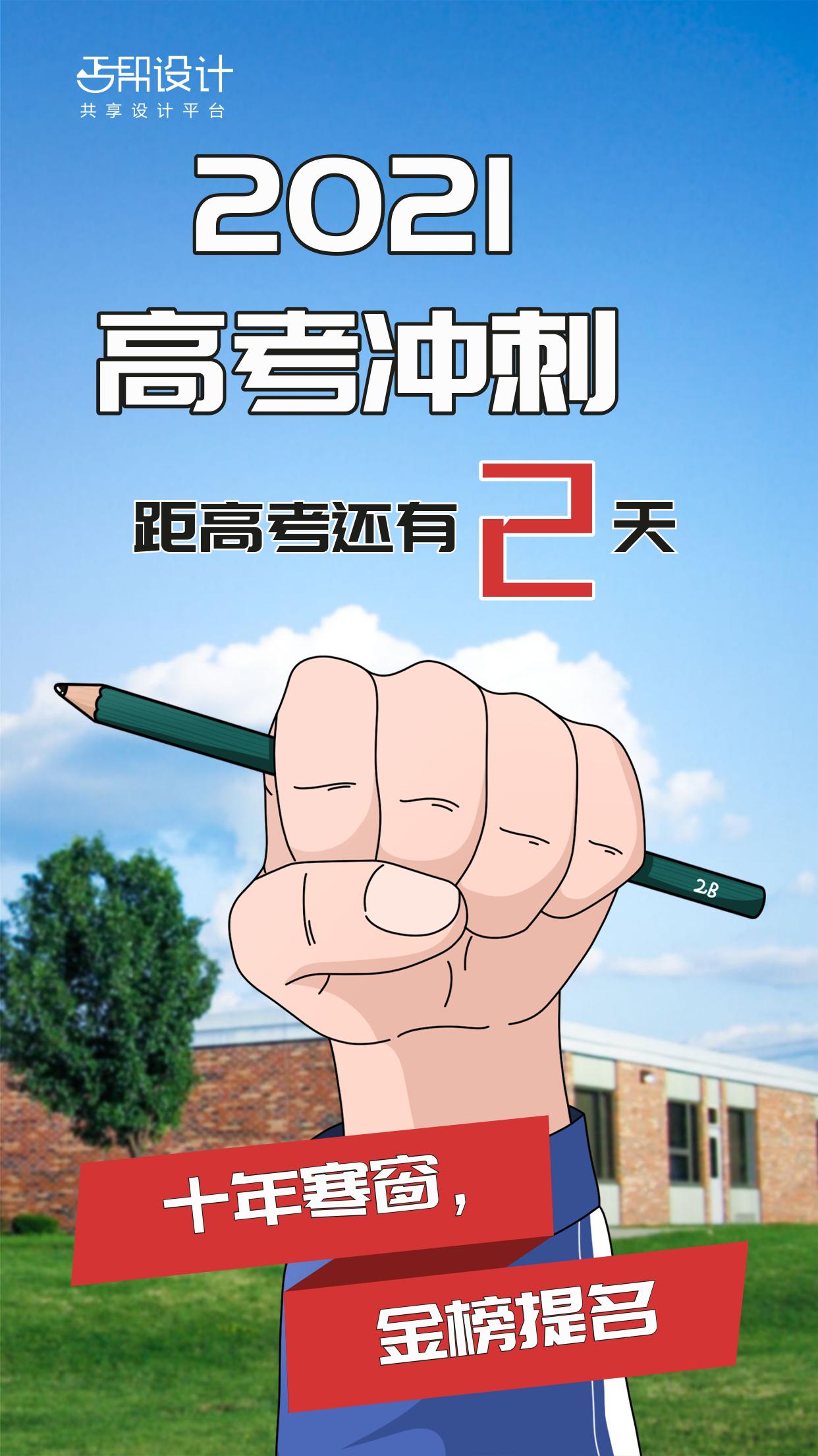 中考高考倒计时1天励志手机海报