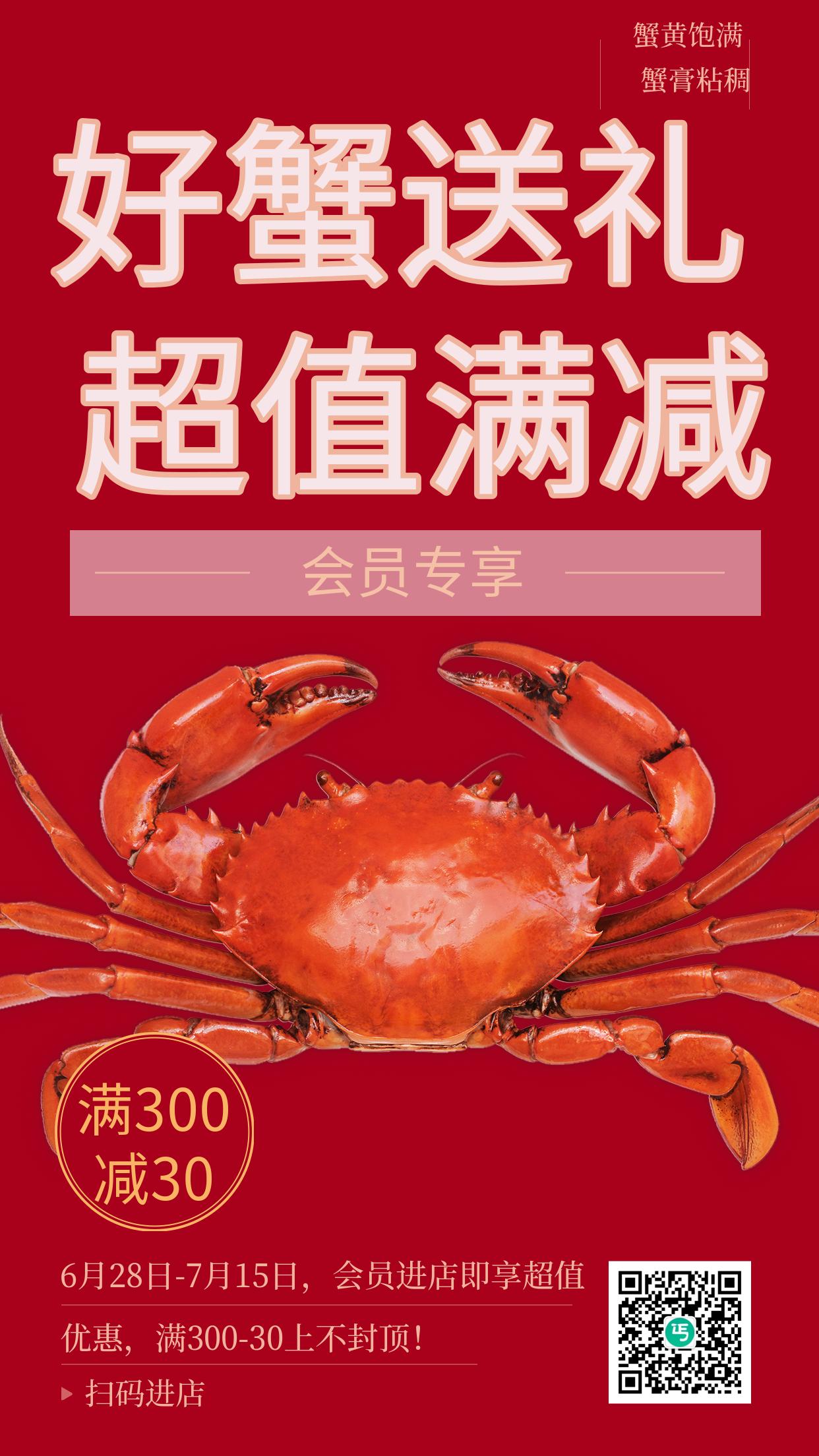 大闸蟹活动促销美食海报