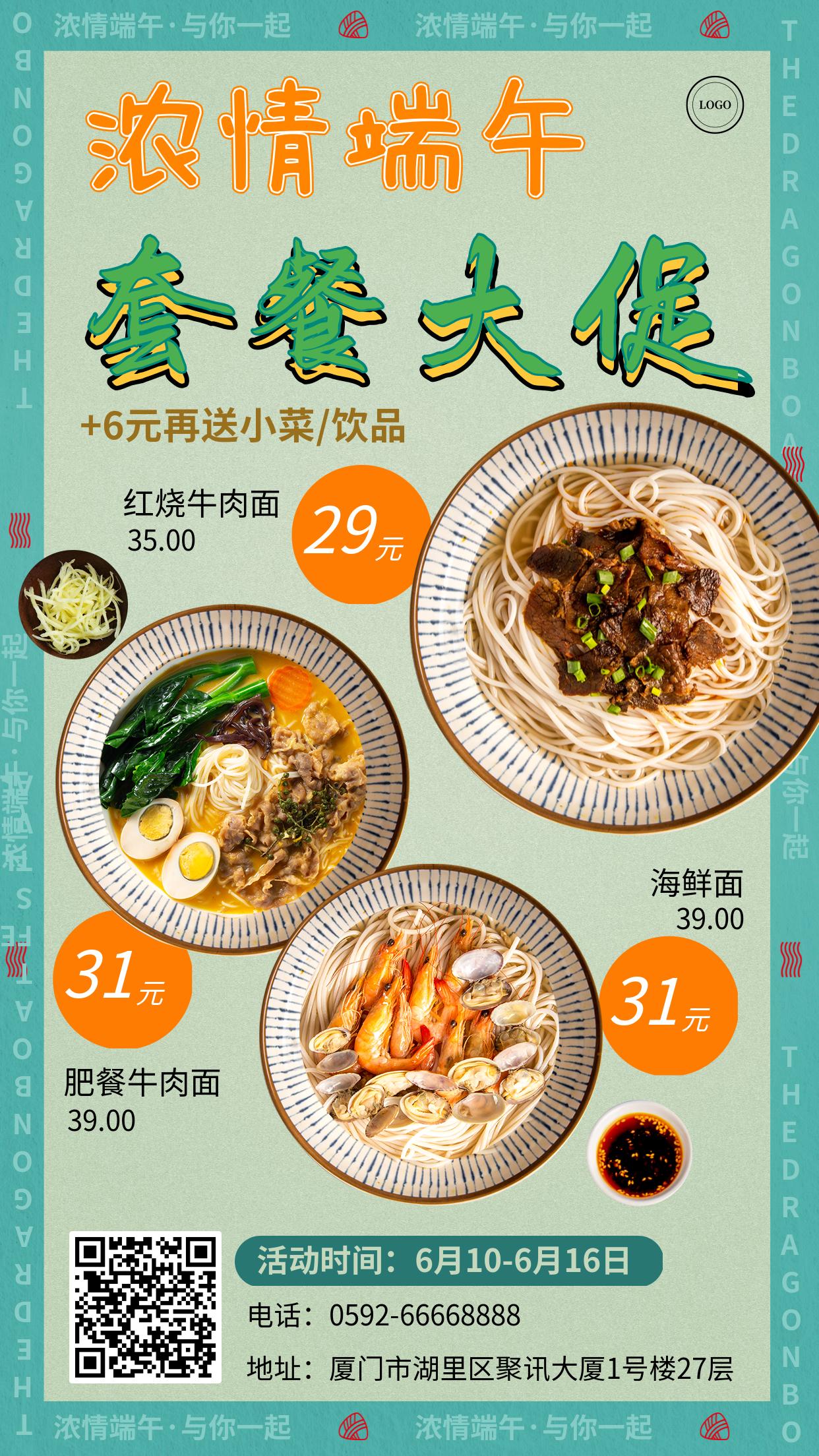 餐饮端午节促销活动海报
