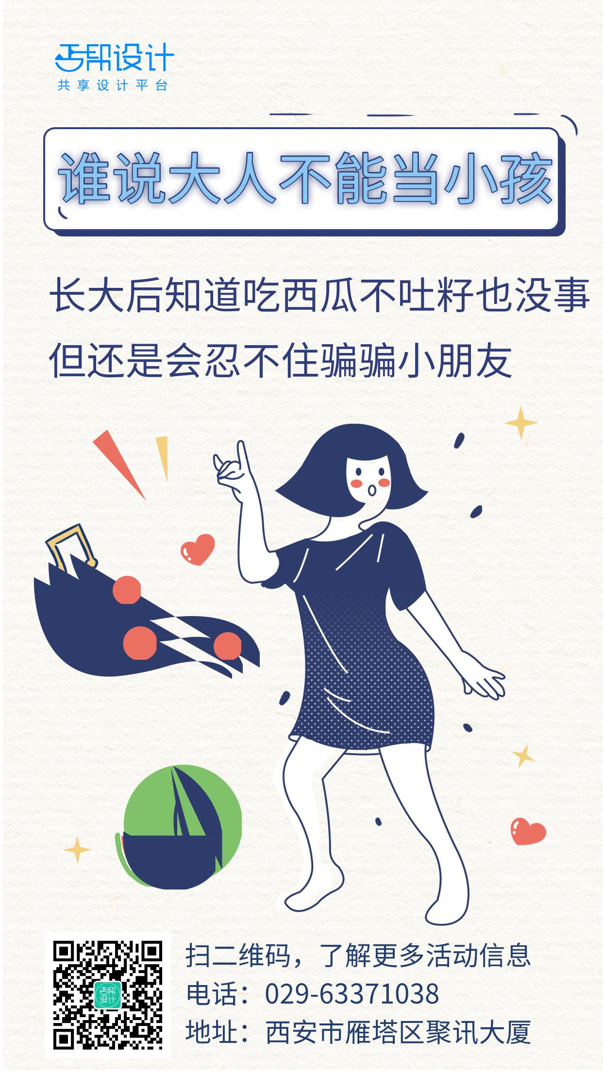 六一儿童节快乐祝福系列海报