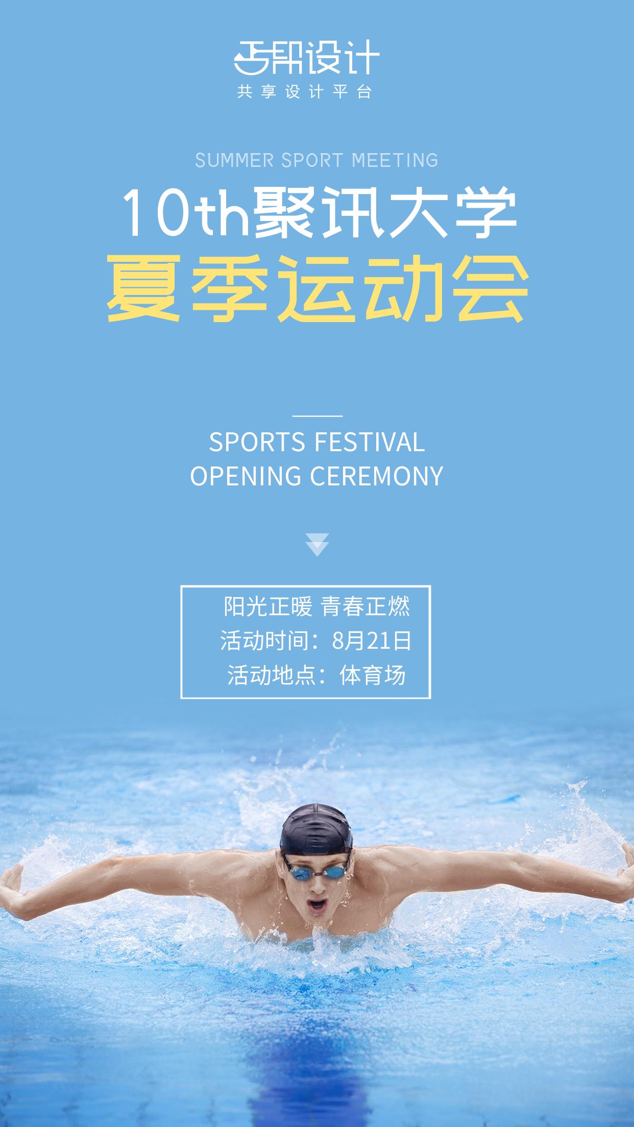 校园运动会夏季游泳开幕式海报