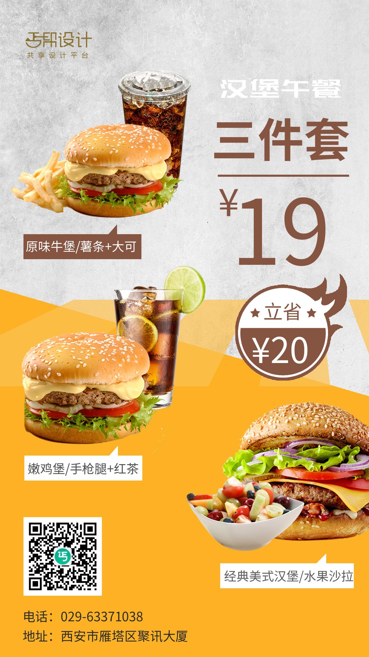 炸鸡汉堡产品促销手机海报